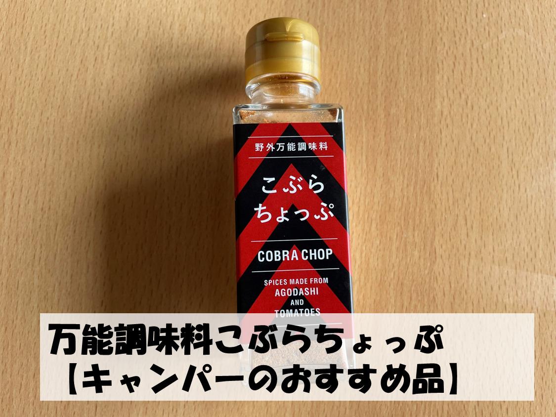 万能調味料こぶらちょっぷ【キャンパーのおすすめ品】